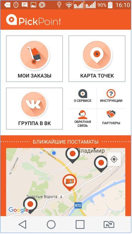 39b0880f04fc Мобильные приложения Pickpoint.ru